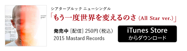 「もう一度世界を変えるのさ(All Star ver.)」 iTunes Storeからダウンロード