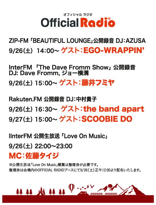ラジオWEB-01