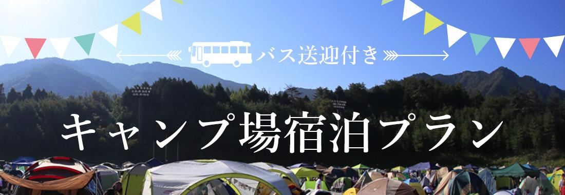 自然溢れる中津川のキャンプ場プランが決定!