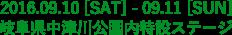 2016.09.10 [SAT] - 09.11 [SUN] 岐阜県中津川公園内特設ステージ