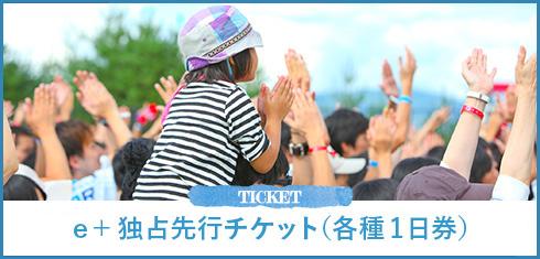 先行チケット