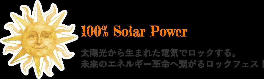 太陽光から生まれた電気でロックする。未来のエネルギー革命へ繋がるロックフェス!