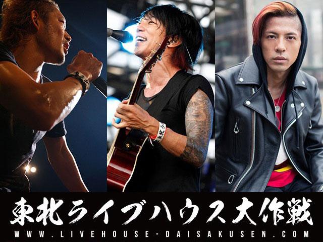 東北ライブハウス大作戦ステージ TOSHI-LOW・細美武士・Kj