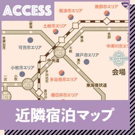 近隣宿泊マップ